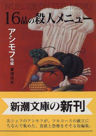 16品の殺人メニュー (新潮文庫)