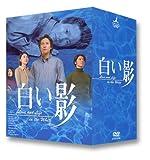 DVD白い影(1)〜(5) 特製BOXセット