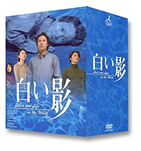 DVD白い影(1)~(5) 特製BOXセット