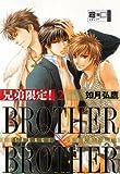 Brother x Brother 02 - Hirotaka Kisaragi