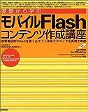 基礎から学ぶモバイルFlashコンテンツ作成講座―携帯電話用Flashを使ったサイト作成テクニックを実例で解説