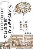 マンガをもっと読みなさい―日本人の脳はすばらしい