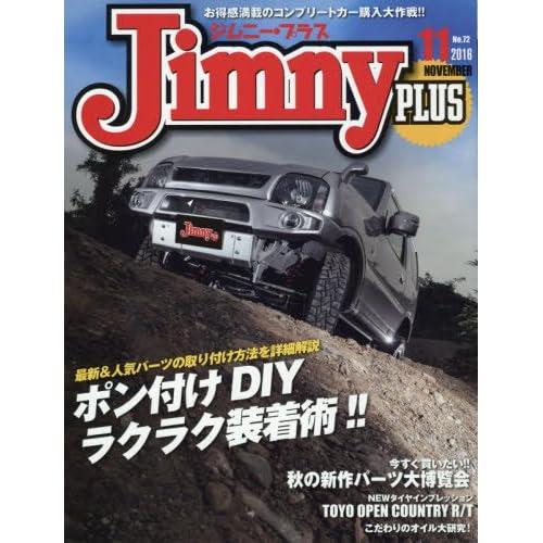 Jimny plus(ジムニープラス) 2016年 11 月号 [雑誌]