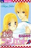 東京ジュリエット(5) (フラワーコミックス)