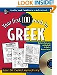 Your First 100 Words in Greek: Beginn...