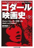 ゴダール 映画史(全) (ちくま学芸文庫)