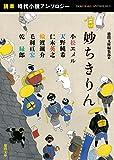 妙ちきりん: 「読楽」時代小説アンソロジー (徳間時代小説文庫)