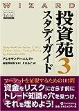 投資苑3 スタディガイド (ウィザードブックシリーズ)