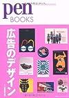 ペンブックス10 広告のデザイン (Pen BOOKS)