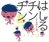 『はしるチンチン』しりあがり寿 岩崎書店