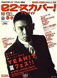 e2 by (イーツーバイ) スカパー ! TVガイド 2007年 09月号 [雑誌]