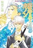 逡巡という名のカノン―富士見二丁目交響楽団シリーズ〈第6部〉