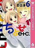 ちとせetc. 6 (マーガレットコミックスDIGITAL)