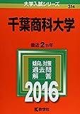 千葉商科大学 (2016年版大学入試シリーズ)