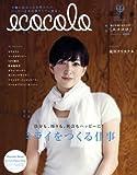 ecocolo (エココロ) 2008年 12月号 [雑誌]