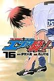 エリアの騎士(16) (少年マガジンコミックス)