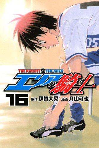 エリアの騎士 16 (少年マガジンコミックス)