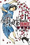 黒猫DANCE(1) (講談社コミックス月刊マガジン)