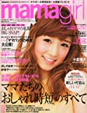 mamagirl (ママガール) vol.1 2012年 10月号 [雑誌]
