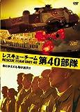 レスキューチーム第40部隊 [DVD]
