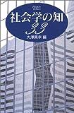 社会学の知33 (ハンドブック・シリーズ)
