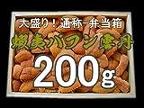 最上級の北方四島産 蝦夷バフン雲丹 (バラ盛弁当折-200g)