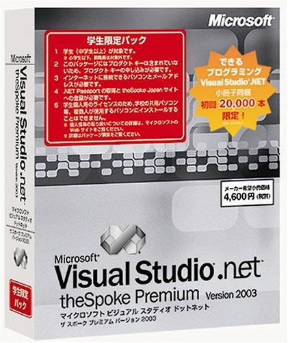 MS VS .NET アカデミック版が Amazon で 3800 円