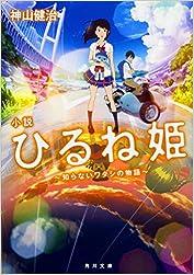 小説 ひるね姫 ~知らないワタシの物語~
