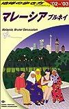 マレーシア・ブルネイ〈2002~2003年版〉 (地球の歩き方)