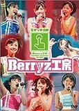 Berryz��˼�����ȥĥ���2005�� ~�����å�ON!~ [DVD]