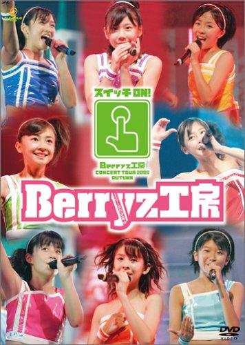 Berryz工房コンサートツアー2005秋 ~スイッチON!~ [DVD]