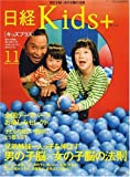 日経 Kids + (キッズプラス) 2006年 11月号 [雑誌]