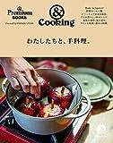 &Premium BOOKS &Cooking �킽�������ƁA�藿���B (& Premium BOOKS)