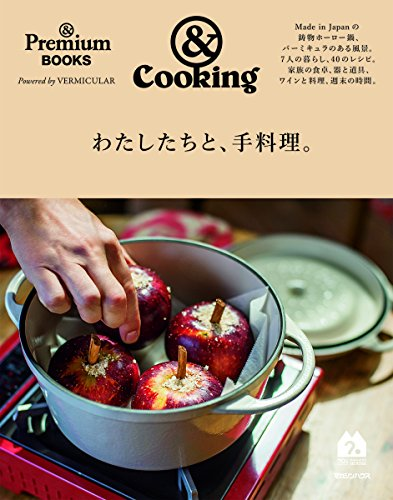 &Premium BOOKS &Cooking わたしたちと、手料理。