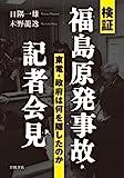 検証 福島原発事故・記者会見――東電・政府は何を隠したのか