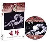 情婦 [DVD]