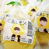 広島レモン大使 広島県産レモン 15個入り