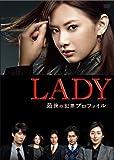 北川景子 DVD 「LADY~最後の犯罪プロファイル~ DVD-BOX」