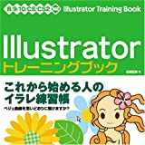 Illustratorトレーニングブック—8/9/10/CS/CS2対応