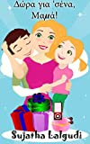 img - for Gifts for my Mamma! - An illustrated Greek book to celebrate Mothers Day book / textbook / text book