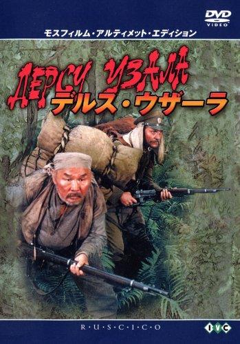 デルス・ウザーラ モスフィルム・アルティメット・エディション [DVD]