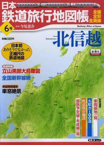 日本鉄道旅行地図帳 6号 北信越