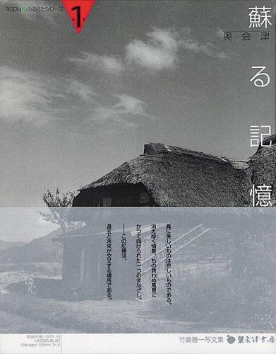 蘇る記憶―奥会津 (BOONふるさとシリーズ (第1巻))