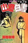 幽☆遊☆白書 (7) (ジャンプ・コミックス)