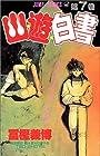 幽☆遊☆白書 第7巻 1992-08発売