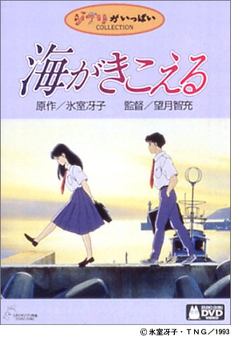 海がきこえる [DVD]