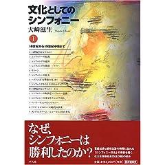 大崎 滋生 著『文化としてのシンフォニー〈1〉18世紀から19世紀中頃まで』平凡社の商品写真