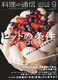 料理通信 2009年 09月号 [雑誌]