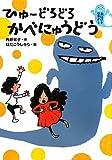 『ひゅーどろどろかべにゅうどう』角野栄子・作 はたこうしろう・絵 小峰書店
