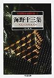怪奇探偵小説傑作選〈5〉海野十三集―三人の双生児 (ちくま文庫)